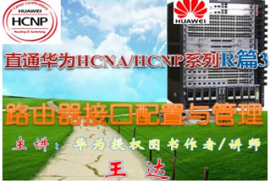 【直通华为HCNA/HCNP系列R篇3】路由器接口配置与管理