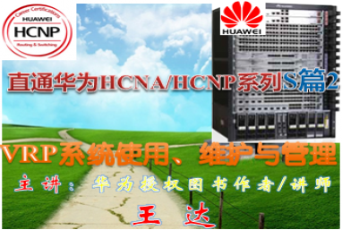 【直通华为HCNA/HCNP系列S篇2】VRP系统使用、维护与管理