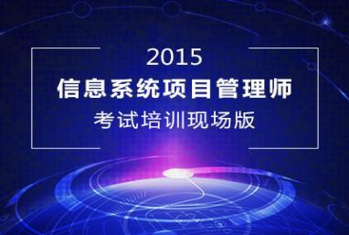 2015信息系统项目管理师考试培训现场版