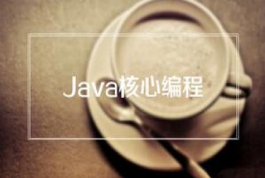 跟我学JAVA系列之Java核心编程