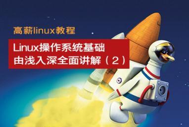 马哥Linux教程-Linux操作系统基础由浅入深全面讲解2