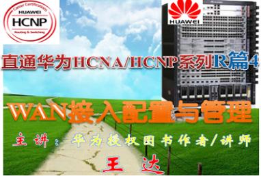 【直通华为HCNA/HCNP系列R篇4】WAN接入配置与管理