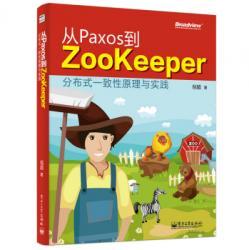 从Paxos到Zookeeper分布式一致性原理与实践