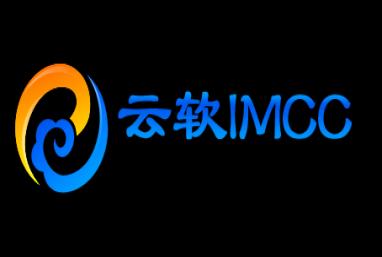 使用云软IMCC进行微信开发