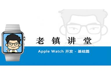 老镇讲堂-Watch开发-基础篇
