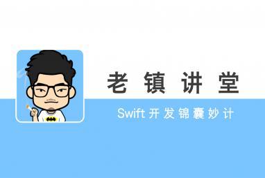 老镇讲堂-Swift开发锦囊妙计-基本组件篇