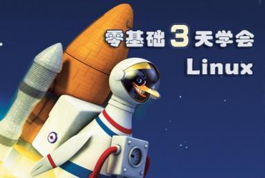 朱老师带你零基础学Linux