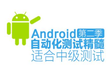 Android自动化测试第二季(提高篇)