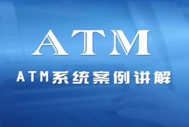 ATM取款机模拟实战项目