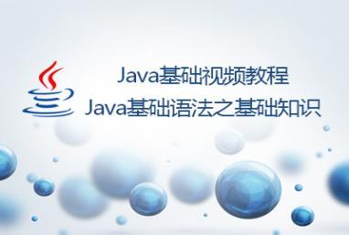 Java基础语法之基础知识-Java基础视频_深入浅出精华版