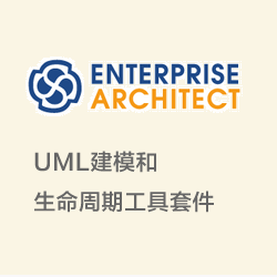 Enterprise Architect — UML建模工具