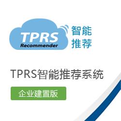TPRS智能推荐系统-企业建置版