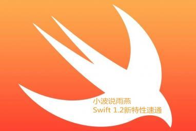 Swift 1.2新特性速通
