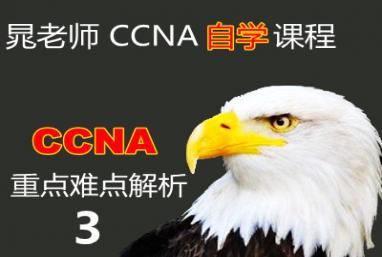 CCNA自学视频课程专题四:CCNA认证重点难点解析3(扩展篇)