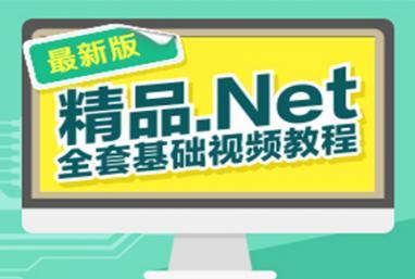 特供精品.Net基础全套视频教程
