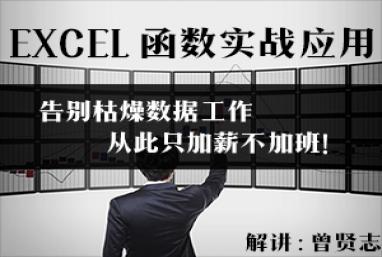 【曾贤志】Excel函数视频教程