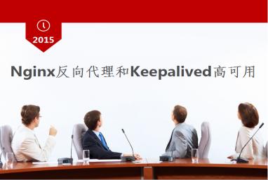 企业级Nginx负载均衡与keepalived高可用实战