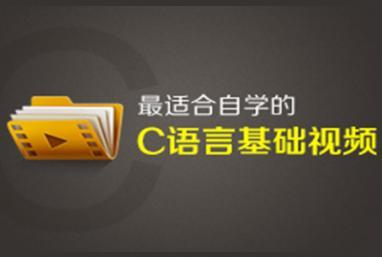 最适合自学的C语言基础视频教程