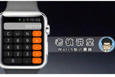 老镇讲堂-Watch版计算器