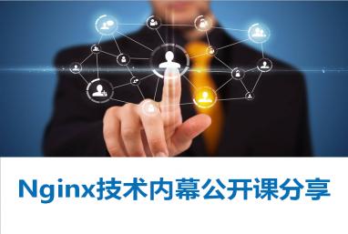 Nginx技术内幕公开课分享