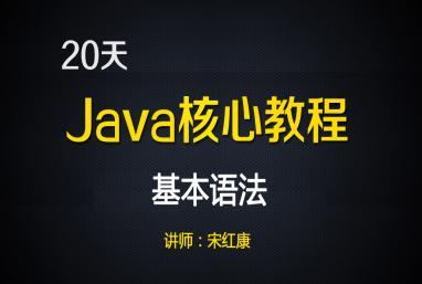 Java基础核心技术:基本语法(day01-day04)