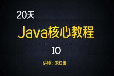 Java基础核心技术:IO(day15-day16)