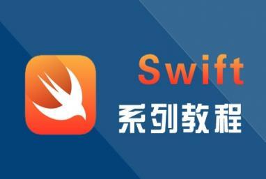 Swift视频教程