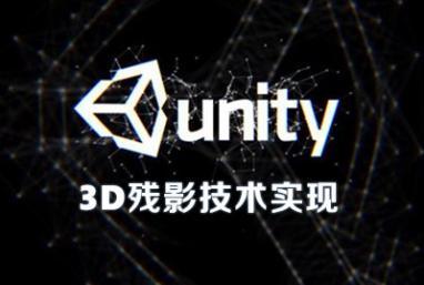 Unity 3D残影技术实现