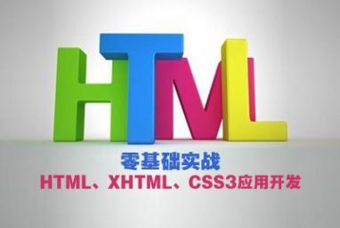 零基础实战HTML、XHTML、CSS3应用开发