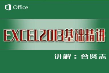 [曾贤志]excel 2013基础精讲