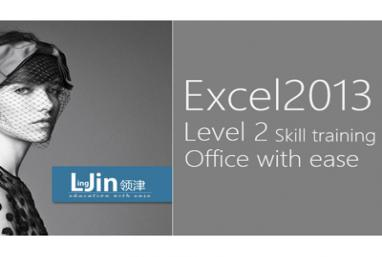 Excel2013 Level2 Skill training (中级)