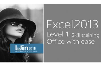 Excel2013 Level1  Skill Training (初级)