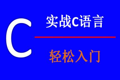 C语言精彩入门----编程与恋爱齐飞