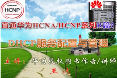 【直通华为HCNA/HCNP系列R篇5】DHCP服务配置与管理