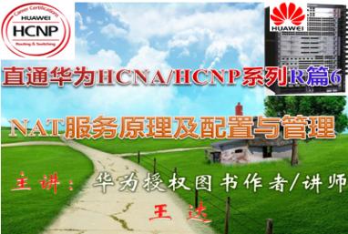 【直通华为HCNA/HCNP系列R篇6】NAT服务原理及配置与管理