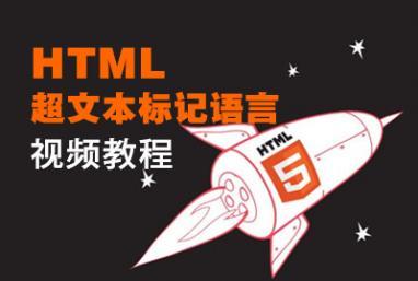 HTML超文本标记语言视频教程