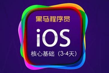 黑马程序员——iOS核心基础(3-4天)
