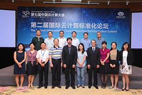 第二届国际云计算标准化论坛合影