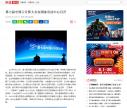 第七届中国云计算大会在国家会议中心召开_网易科技