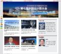 第七届中国云计算大会<br>电脑商情在线