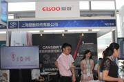 EISOO爱数展台