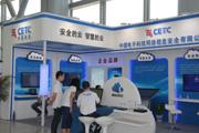 中国网安展台