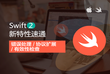 iOS8 Swift 2.0新特性速通