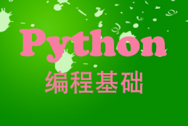 Python编程基础视频教程(第四季)