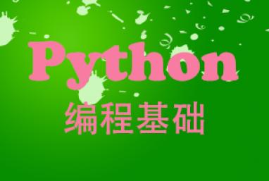 Python编程基础视频教程(第八季)
