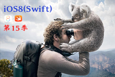 iOS8开发技术(Swift版):本地化