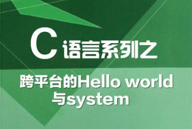 C语言系列之 跨平台的Hello,world与system