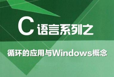 C语言系列之 循环的应用与Windows概念