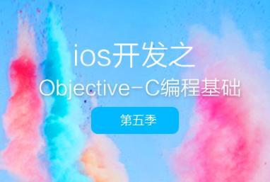 iOS开发之Objective-C编程基础(第五季)
