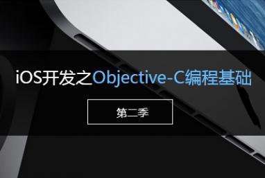 iOS开发之Objective-C编程基础(第二季)